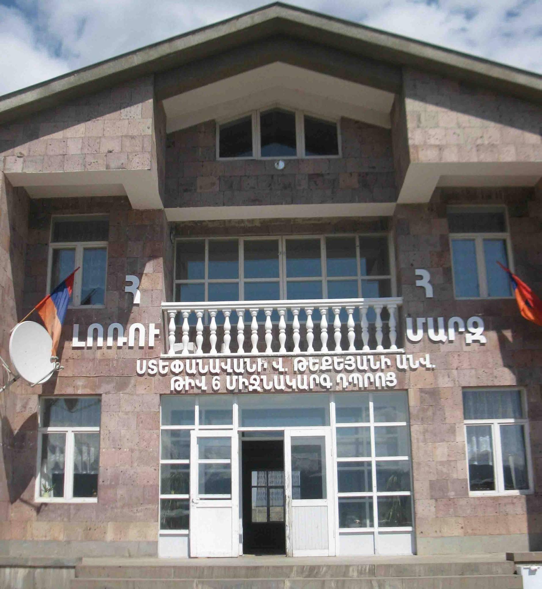 Stepanavan Tekeyan School.jpg