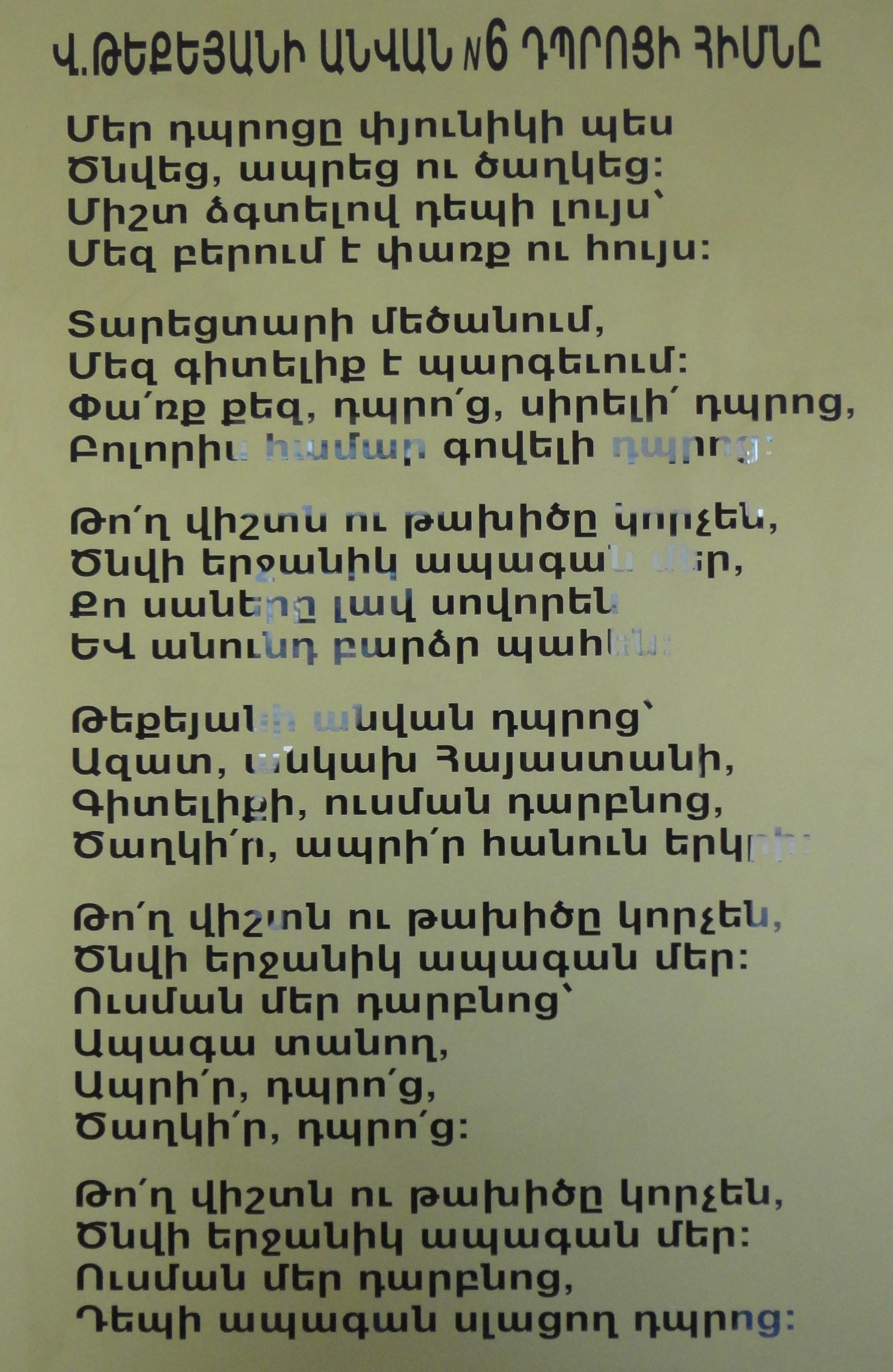 Lyrics to the Vahan Tekeyan School of Stepanavan's song