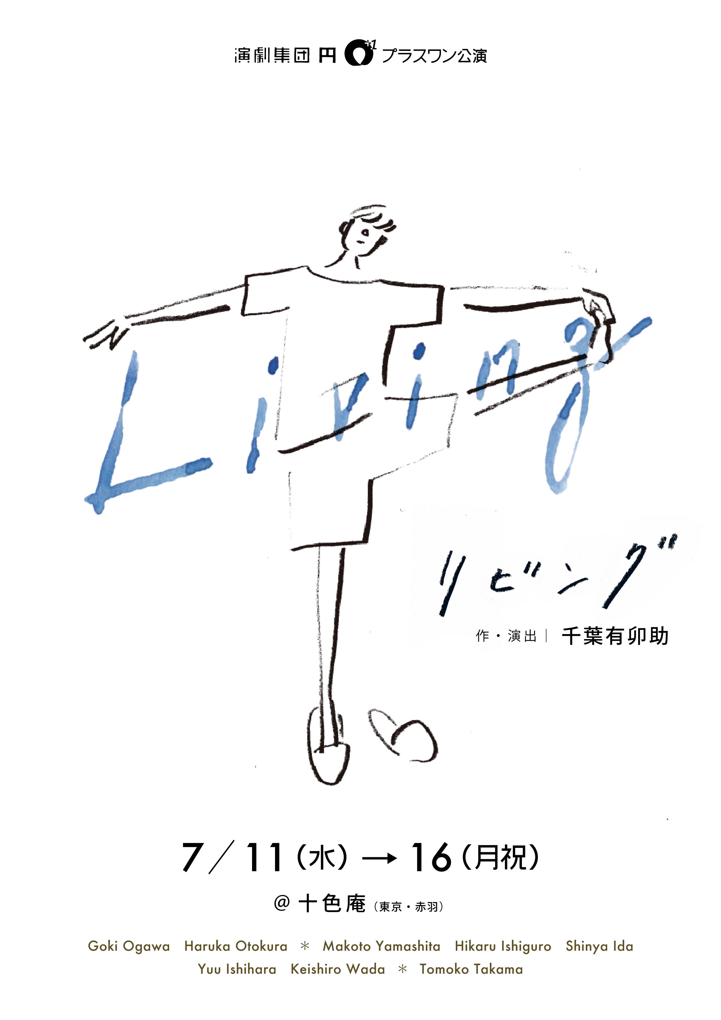Living-リビング-    2018 c: 演劇集団円  AD: 千葉 有卯助