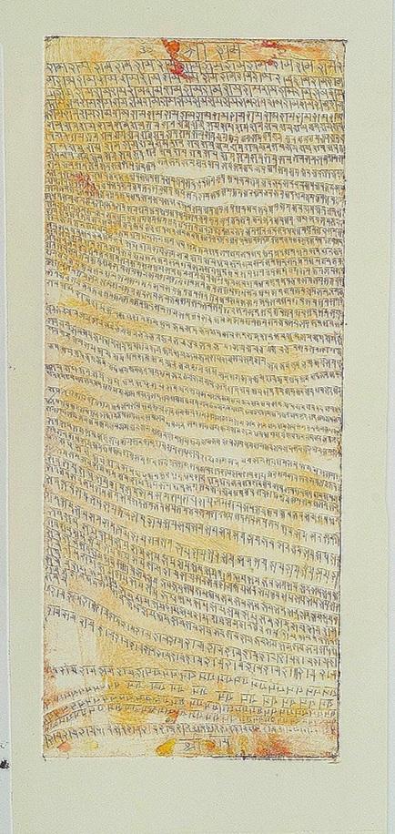 Rama Prayer Scroll 6