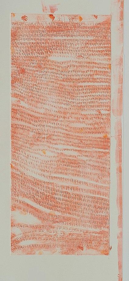 Rama Prayer Scroll 5