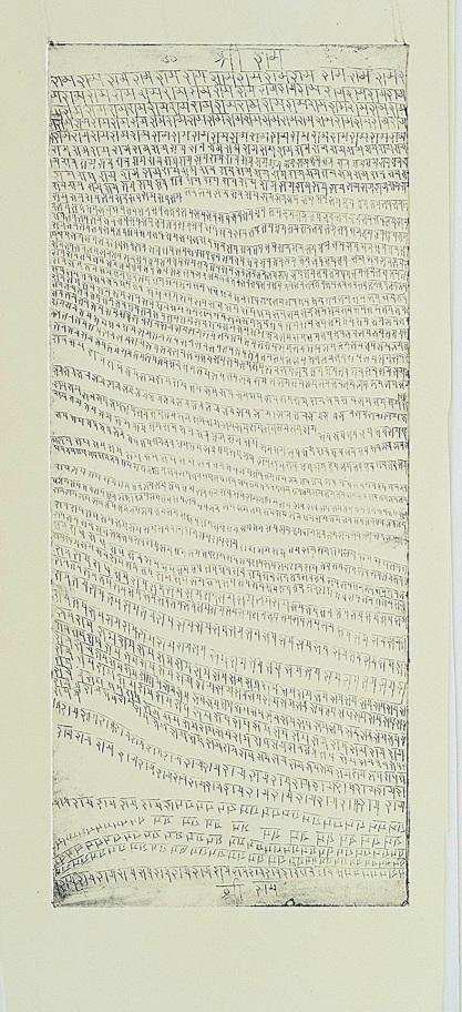 Rama Prayer Scroll 7