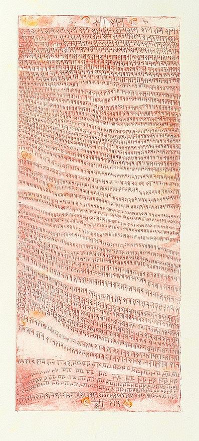 Rama Prayer Scroll 2