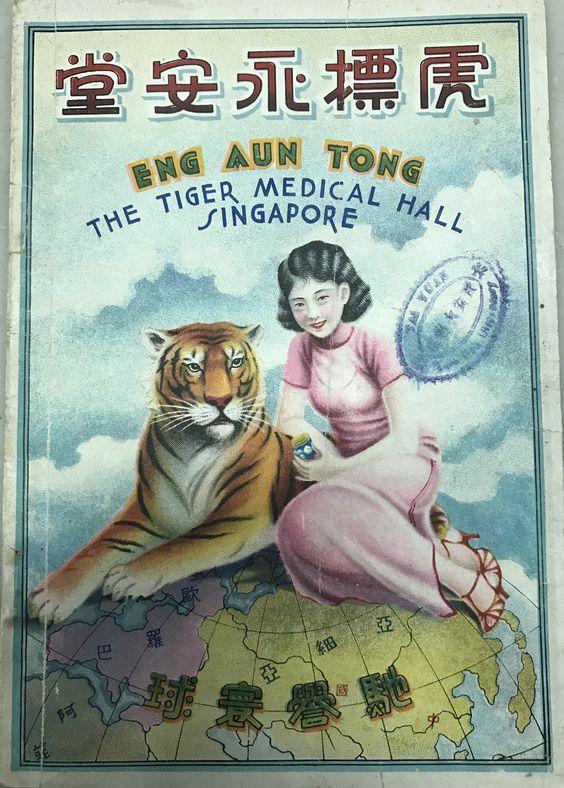 Eng Aun Tong Singapore.jpg