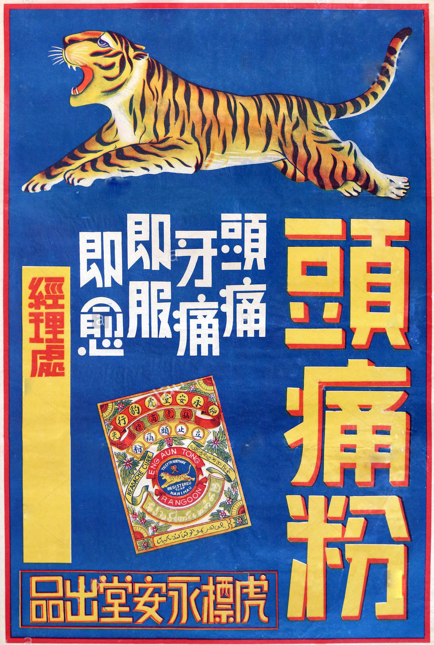 burmese-advert-for-tiger-trademark-headache-cure-take-immediately-for-headache-and-tooth-for-a-fast-cure-produced-by-eng-aun-tong-yong-an-in-rangoon-burma-yangon-myanmar-for-the-chinese-market-in-the-1940s-RJB8PA.jpg