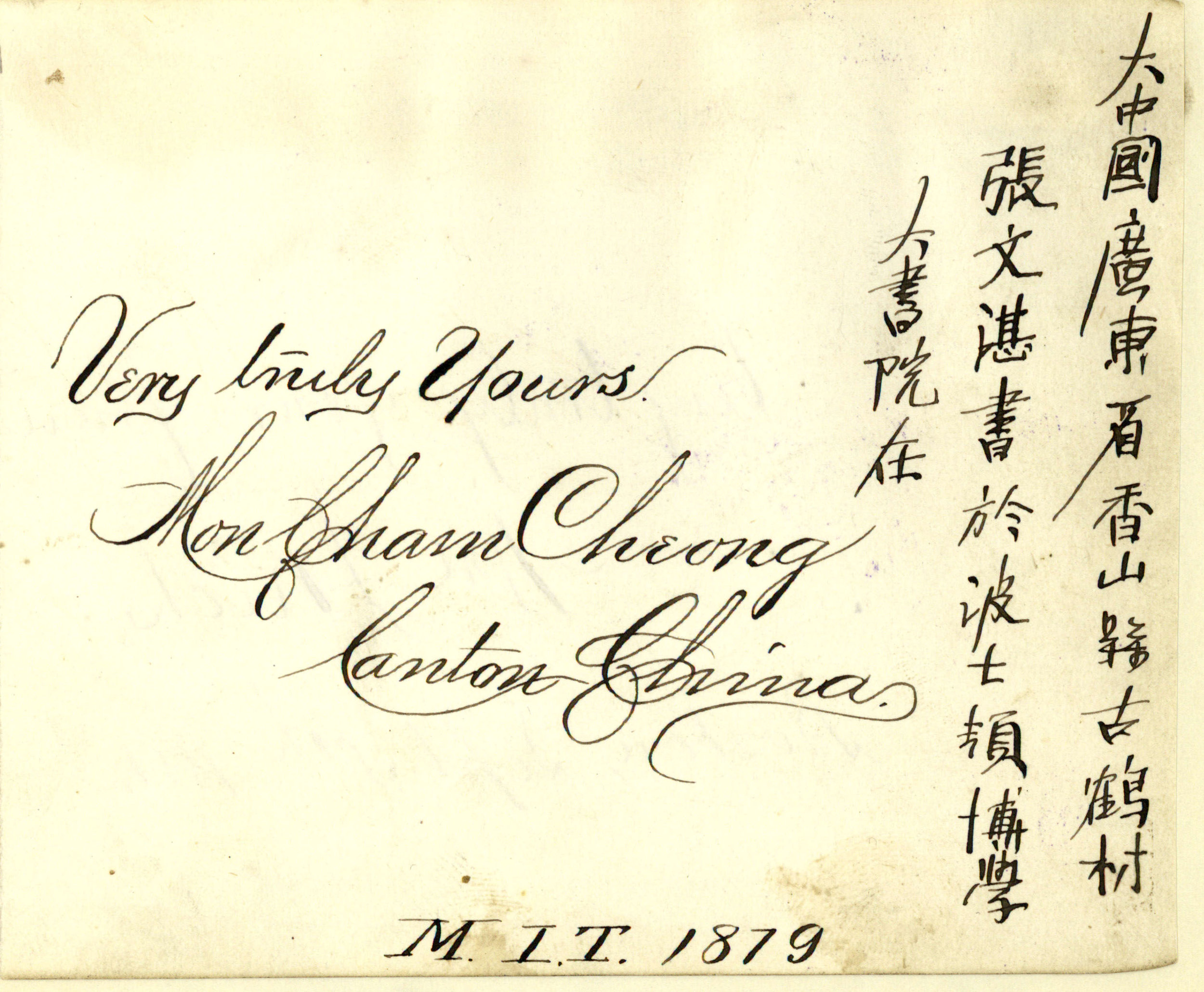 MC Cheong's signature, 1879,Theodore Grover Collection of Autographs and Photographs of Massachusetts Institute of Technology Persons, MC 93. Courtesy Massachusetts Institute of Technology, Institute Archives and Special Collections, Cambridge, Massachusetts.