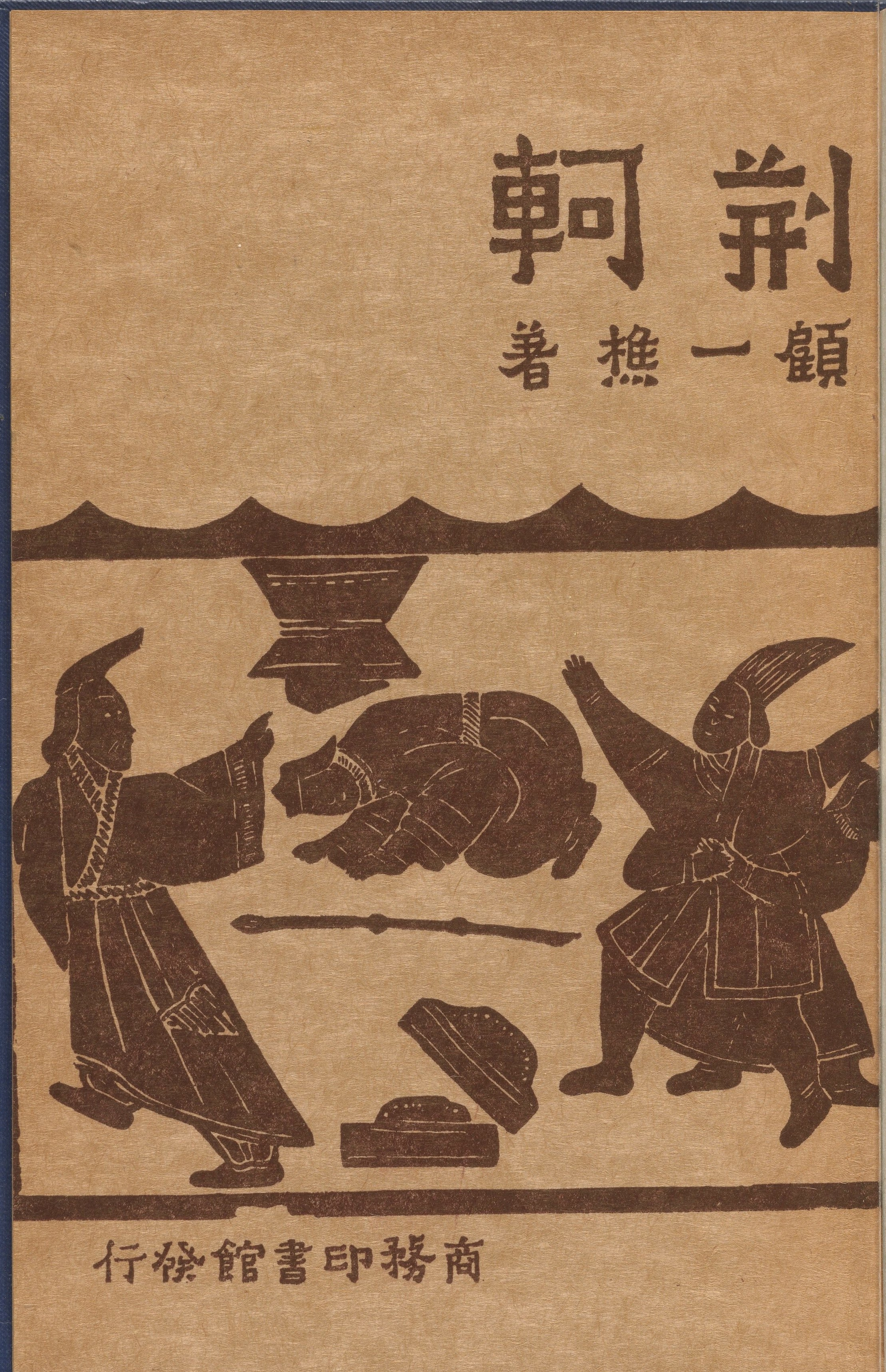 """Image from cover of Ku Yu Hsiu's """"Jingke"""" (HYL 5719 3881.42A)courtesy of Harvard University Libraries."""