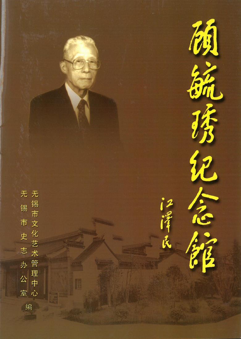Brochure for Ku Yuhsiu Memorial, Wuxi