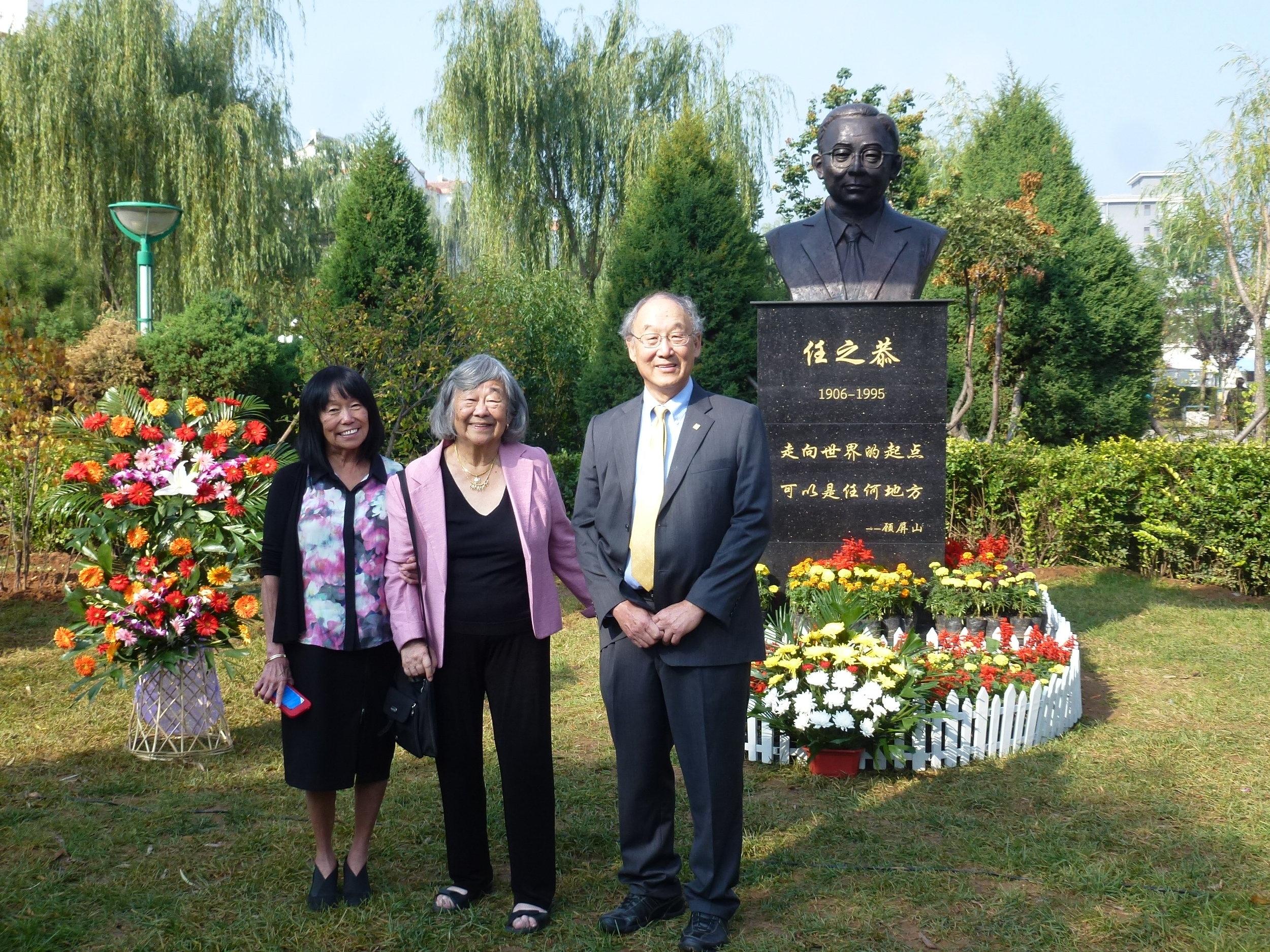 Qin Yuan Memorial, left to right: Linda Jen-Jacobson, May Jen Koo and George Koo (X, '60).