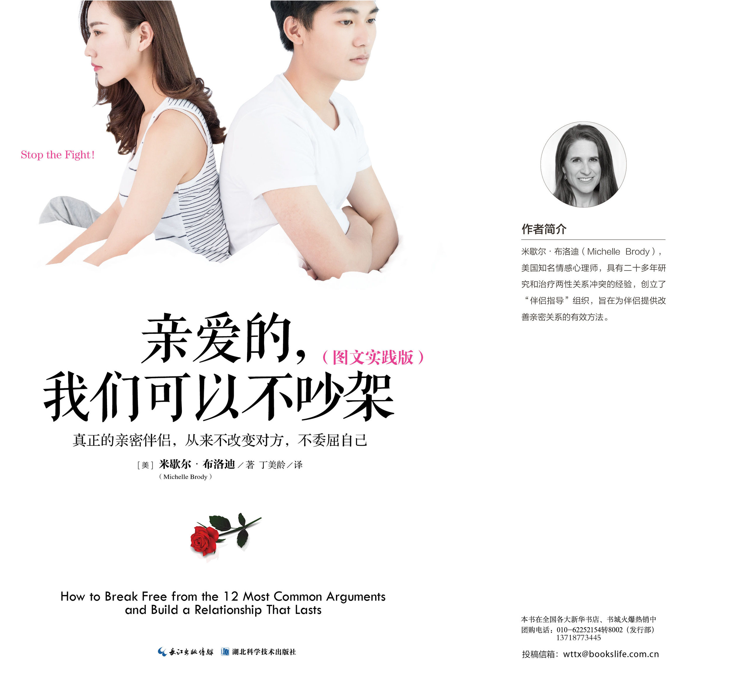 Chinese cover - Stop the Fight! 2.jpg