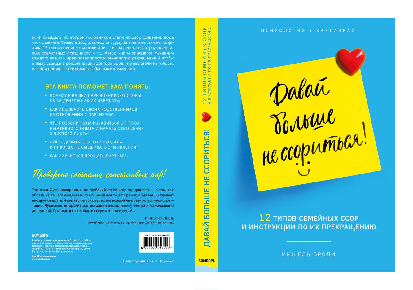 STF Russian Cover.JPG