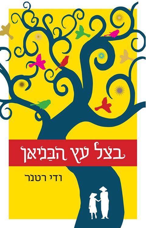 Banyan_Hebrew.jpg