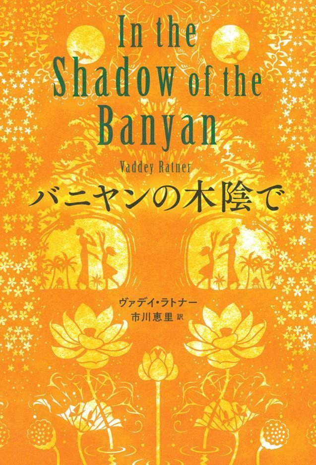 Banyan_Japanese.jpg