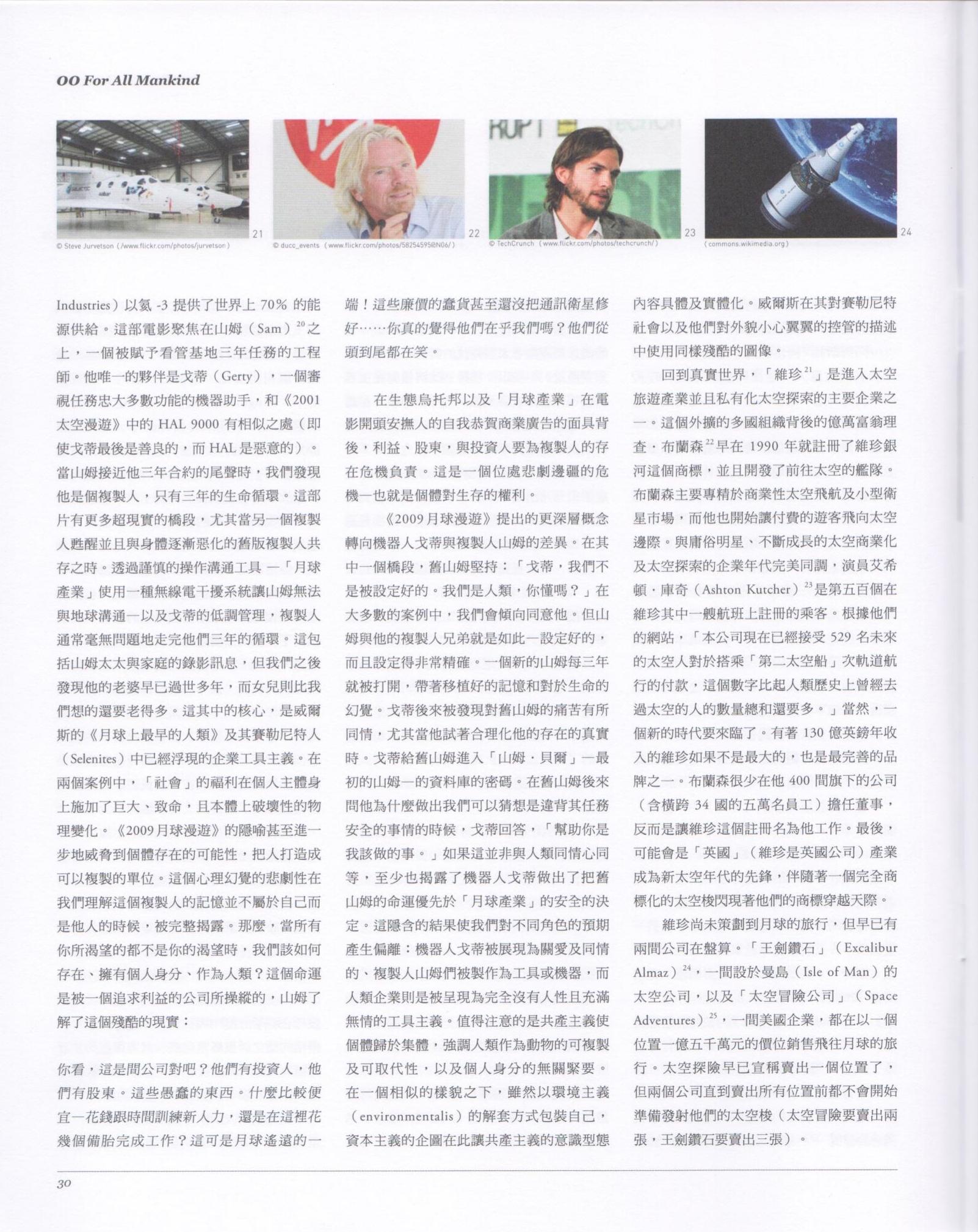 BIG ISSUE 7.jpg