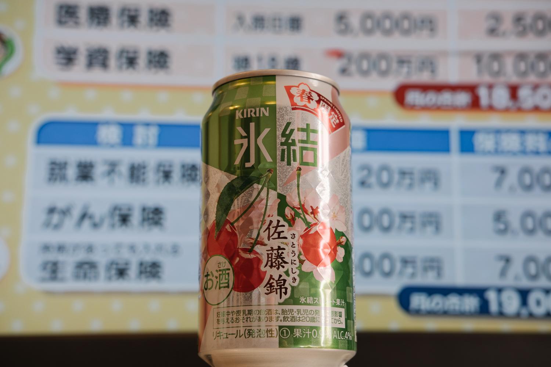 leavelondonbehind_sakura-2.jpg