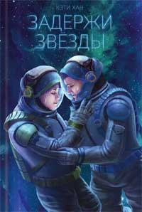 Copy of Hold Back the Stars | Russian Cover