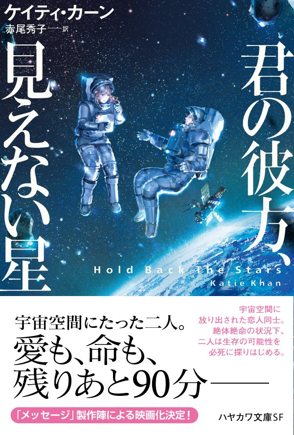 HoldBacktheStars_JapanCover.jpg