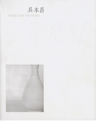Vessel for the Heart  Hangil  Size : 25 x 20.4cm 112 Pages Soft Cover ©2006   Order