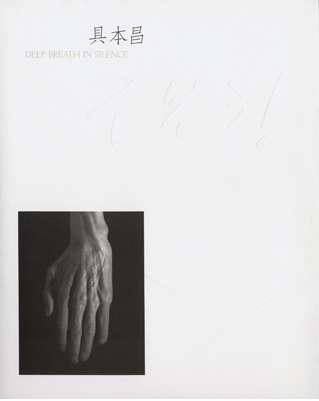 Deep Breath in Silence  Hangil  Size : 25 x 20.4cm 86 Pages Soft Cover ©2006   Order