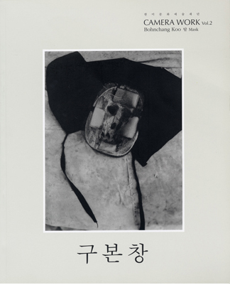 Koo Bohnchang : Mask  The Museum of Photography Seoul  Size : 28 x 22.6cm 80 Pages Soft Cover ©2004   Order