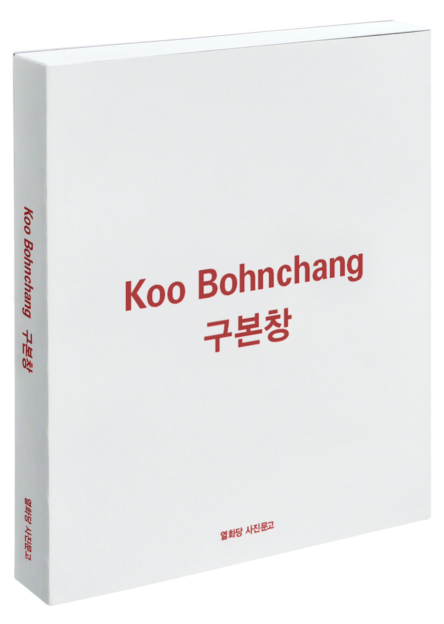 Koo Bohnchang  Youlhwadang  Size : 13.6 x 15.6cm 144 Pages Soft Cover  ©2019   Order