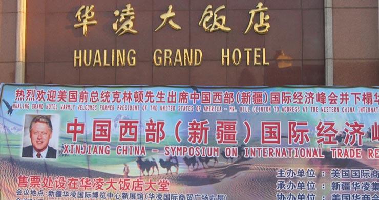 中国西部国际经济峰会的横幅广告