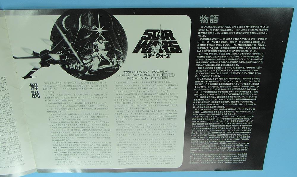 Program-Japanese-Inside.jpg