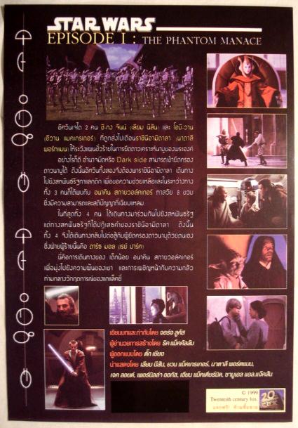 Thailand Handbill (Back).JPG