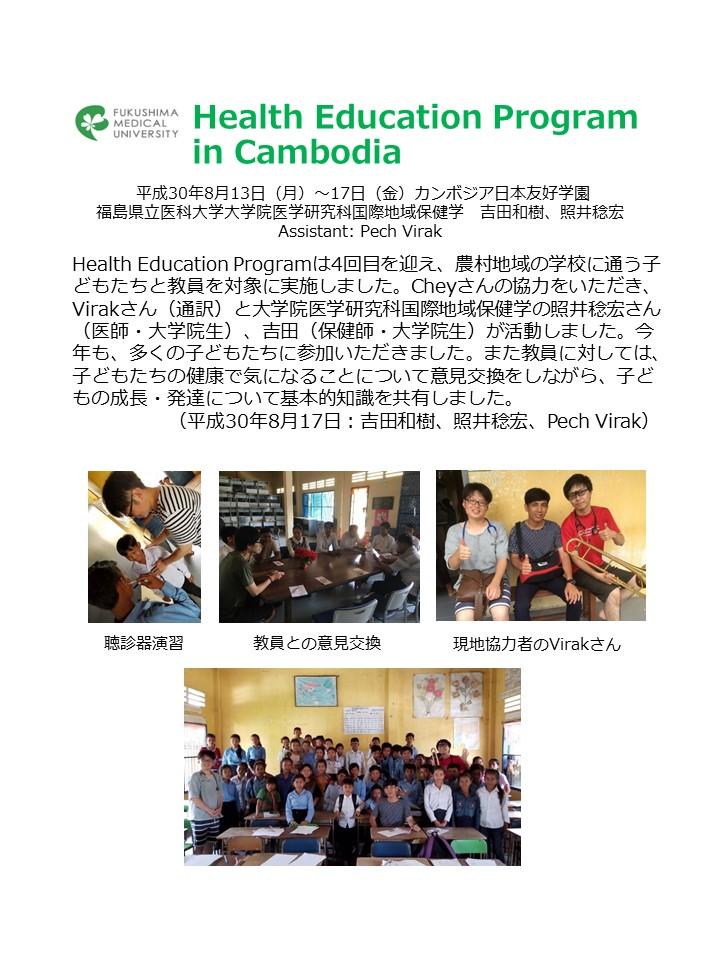 01_health education report short_20180818r.jpg