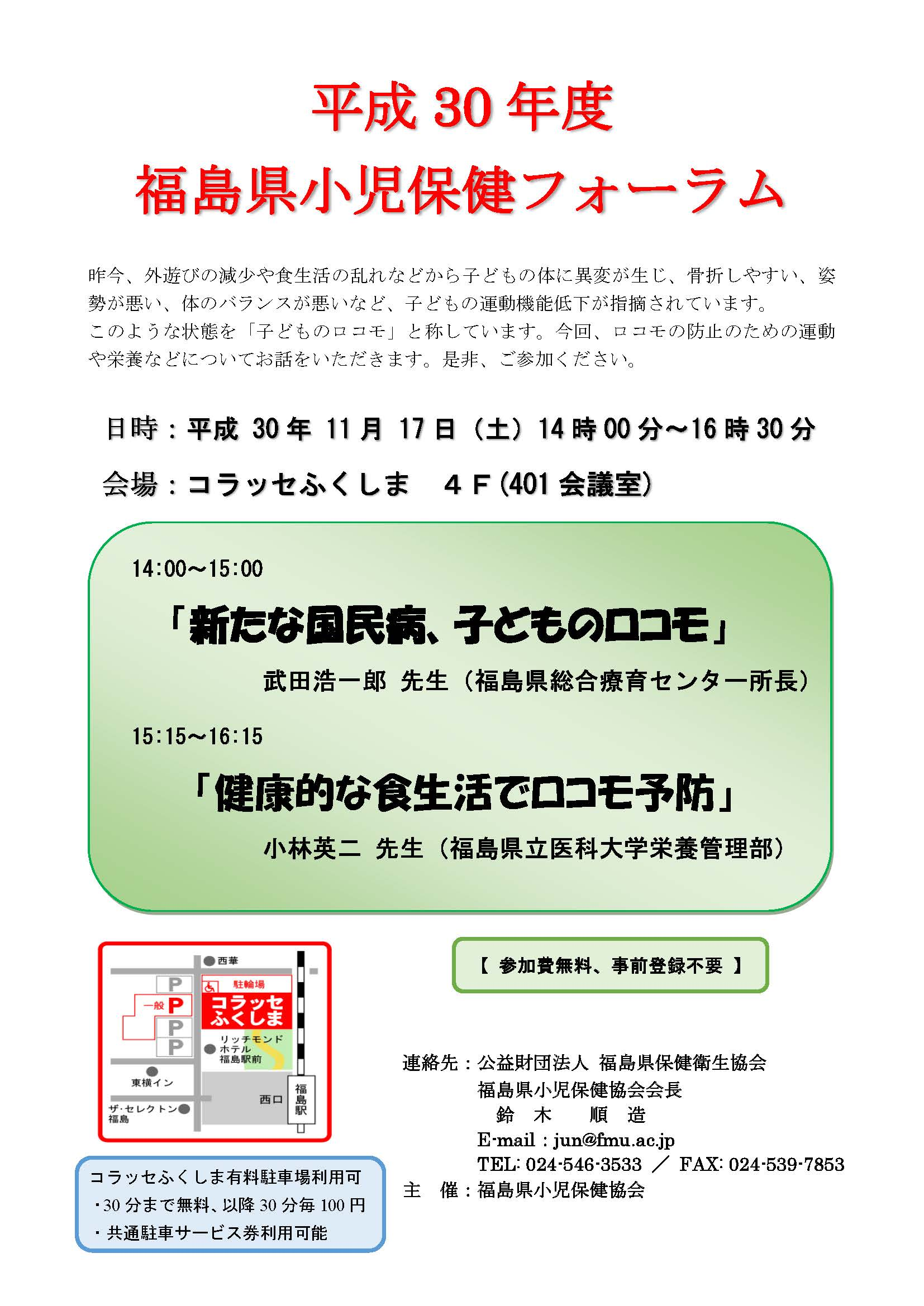平成30年度県児保健フォーラムポスター編集1.jpg