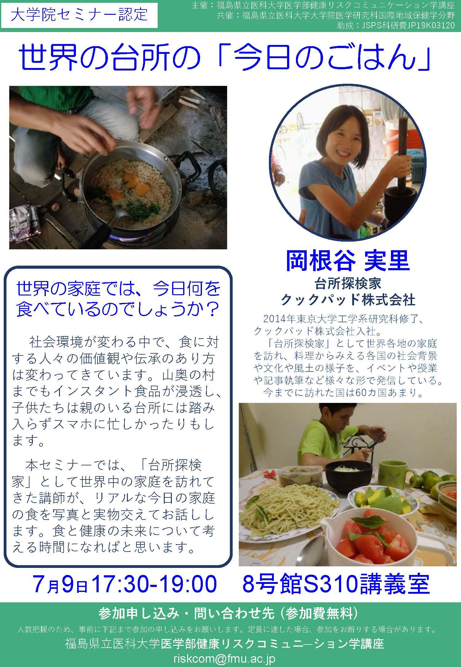 Okaneya_Flyer.jpg