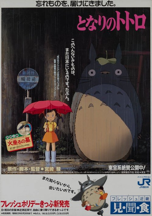 Oh, Totoro! - When my great aunt gifted me a VHS copy of Hayao Miyazaki movies like TONARI NO TOTORO (MY NEIGHBOR TOTORO), I loved it. The catchy music, beautiful animation, and story needed no translation. My younger self never expected from the VHS cover that I would fall in love with a bizarre looking raccoon monster, nor would it predict that as an adult, I have a miniature stuffed Totoro I carry around reminding me that I must never give up on pursuing animation.
