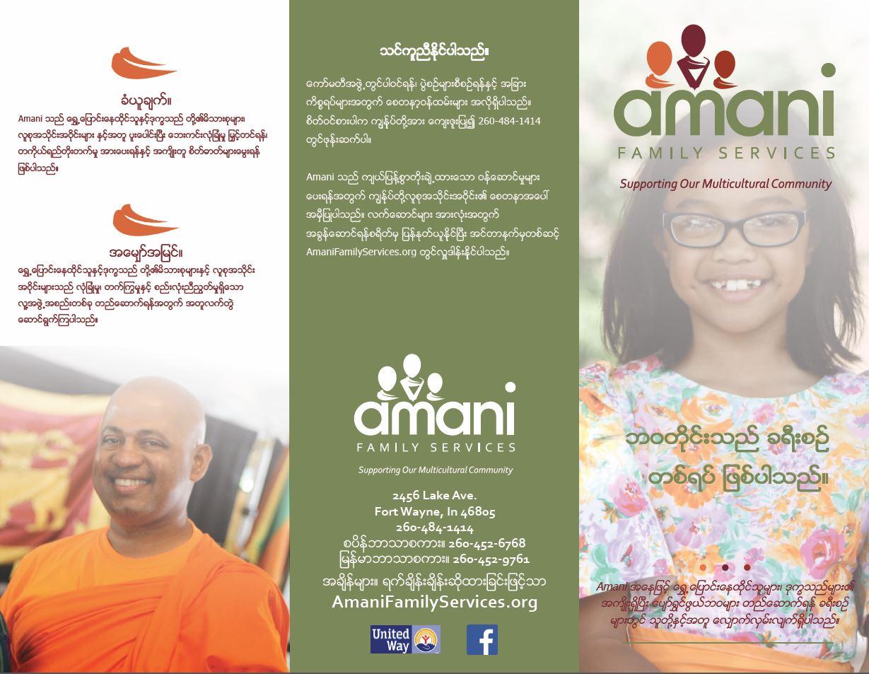 burmese brochure 1.JPG