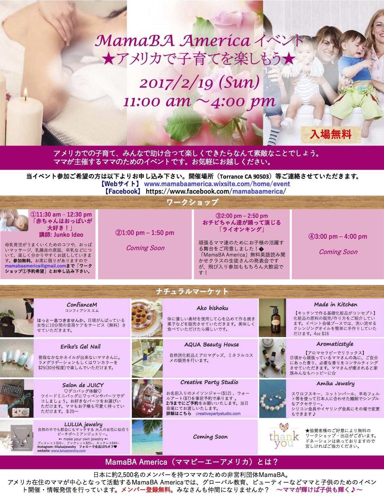 Draft_MamaBA_event_Feb.jpg
