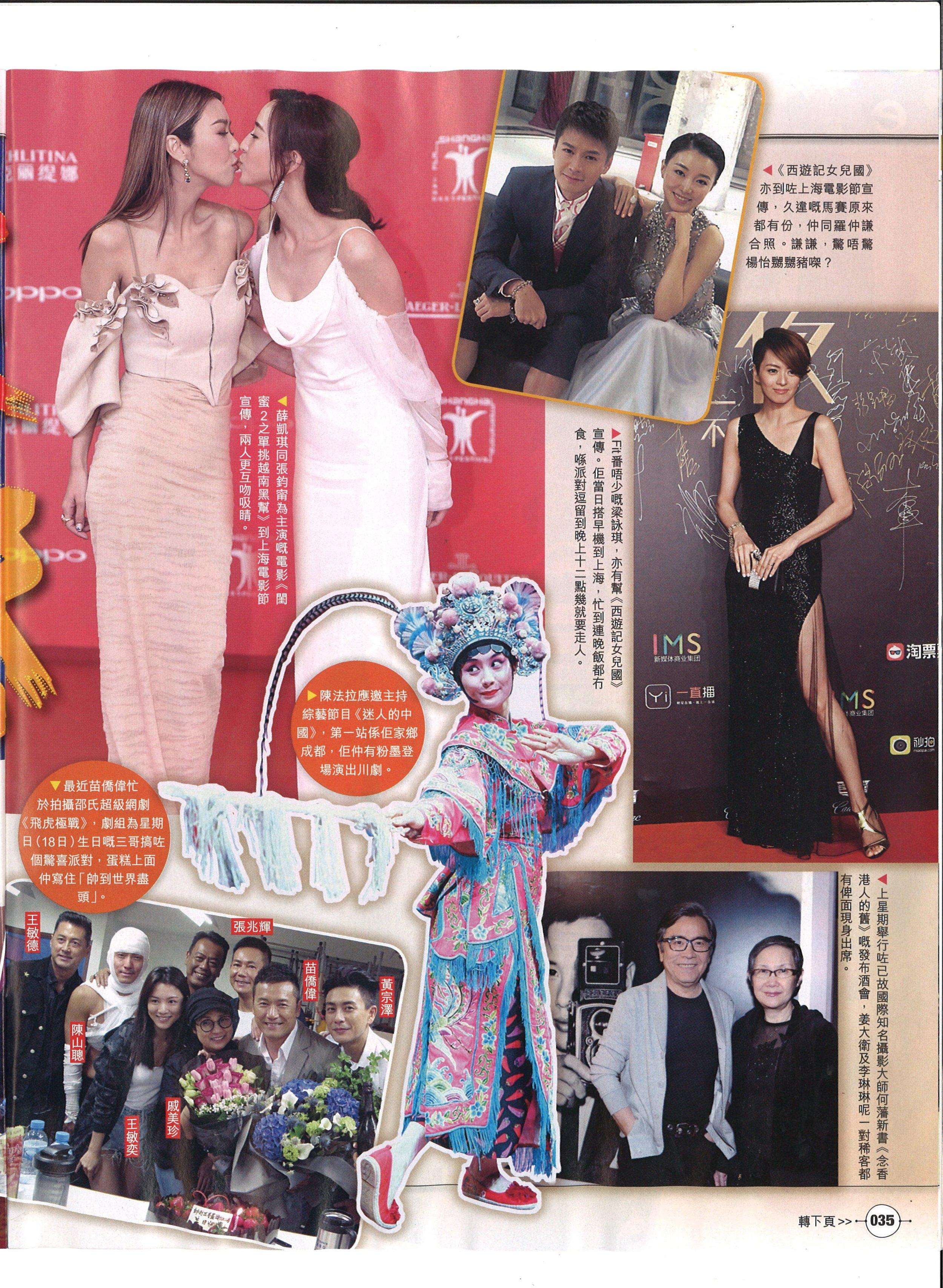 E+ Magazine P35 20170622.jpg
