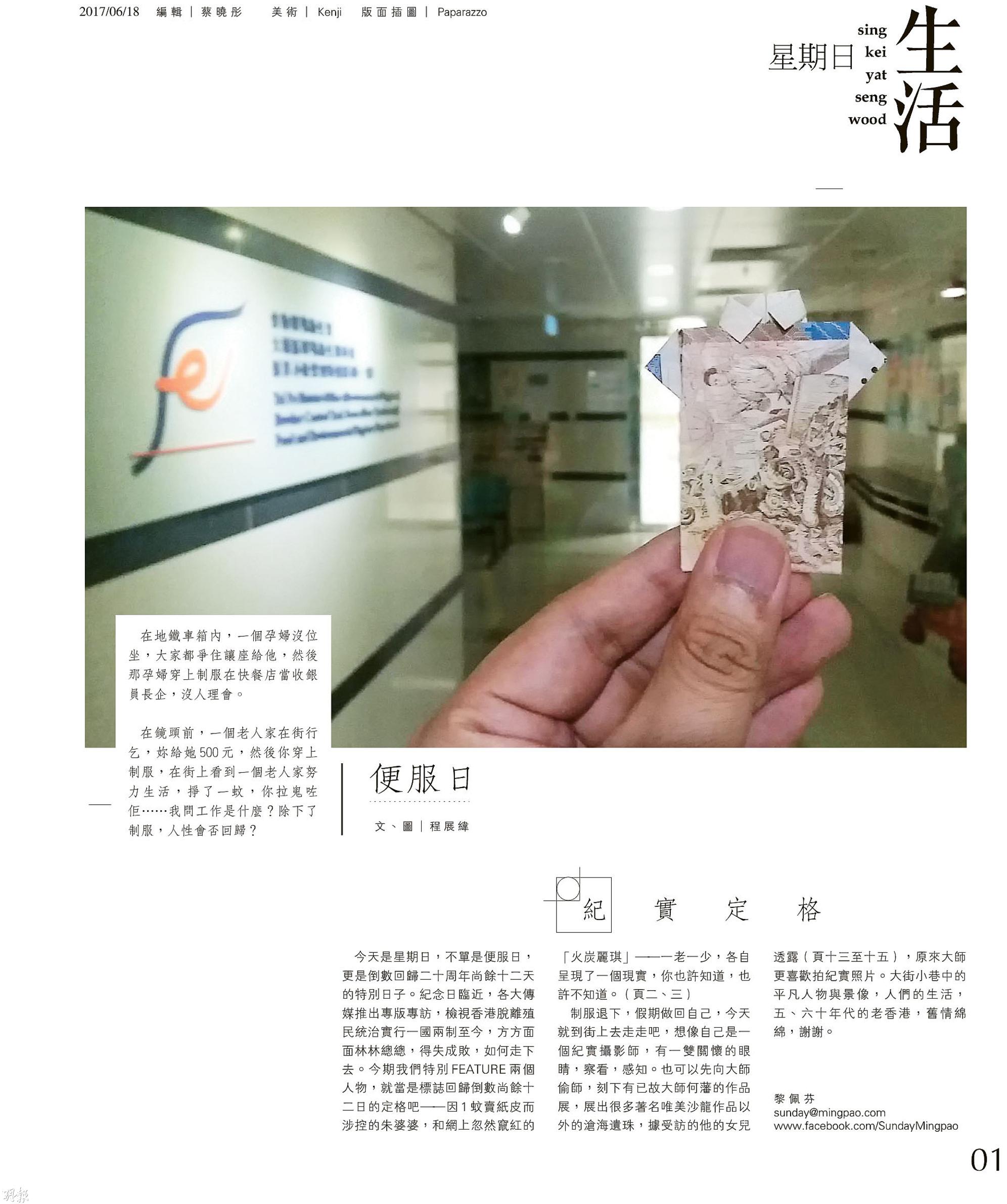 Ming Pao P01 20170618.jpg