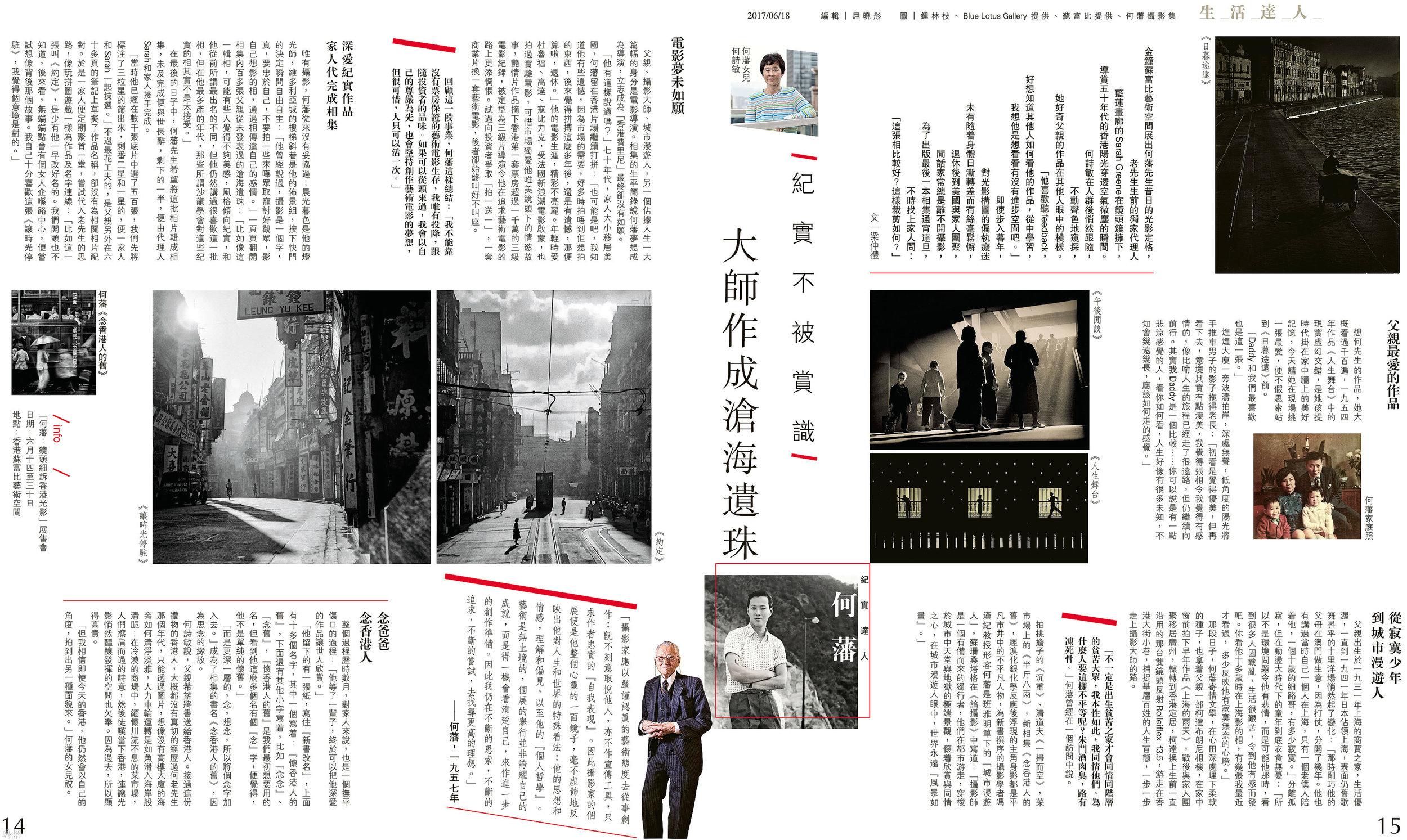 Ming Pao P14-15  20170618.jpg
