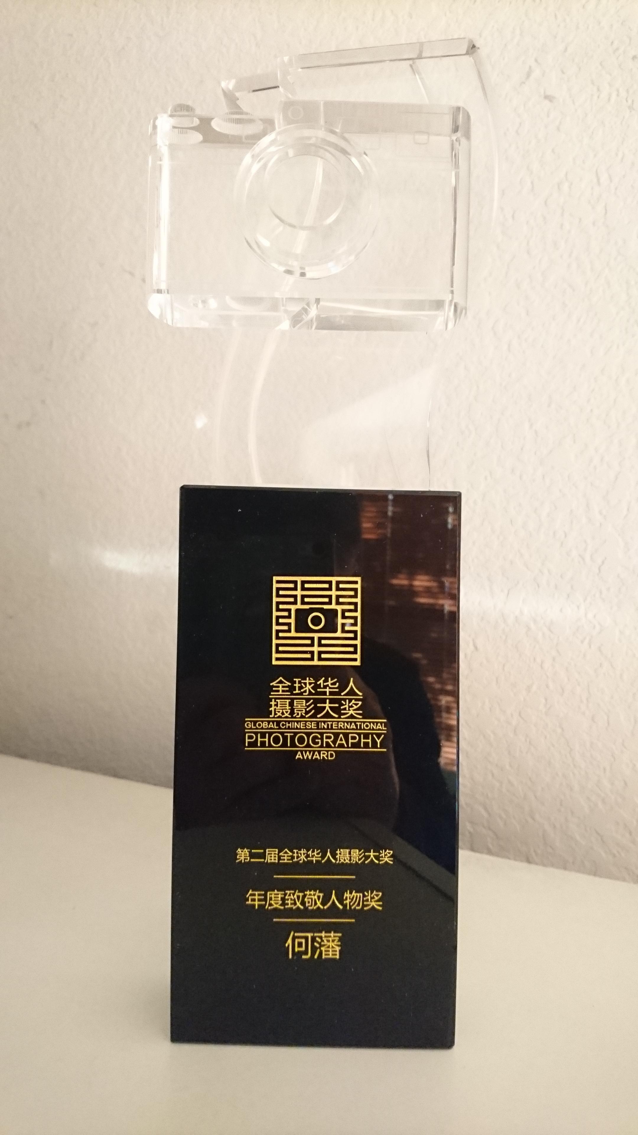 A Birthday Remembrance of Master Fan Ho... - 第二屆全球華人攝影大獎「年度致敬人物獎」