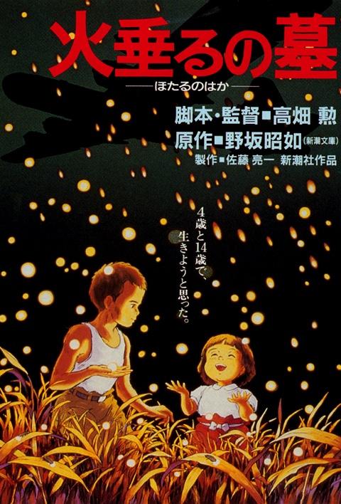 grave-of-the-fireflies-one-sheet.jpg