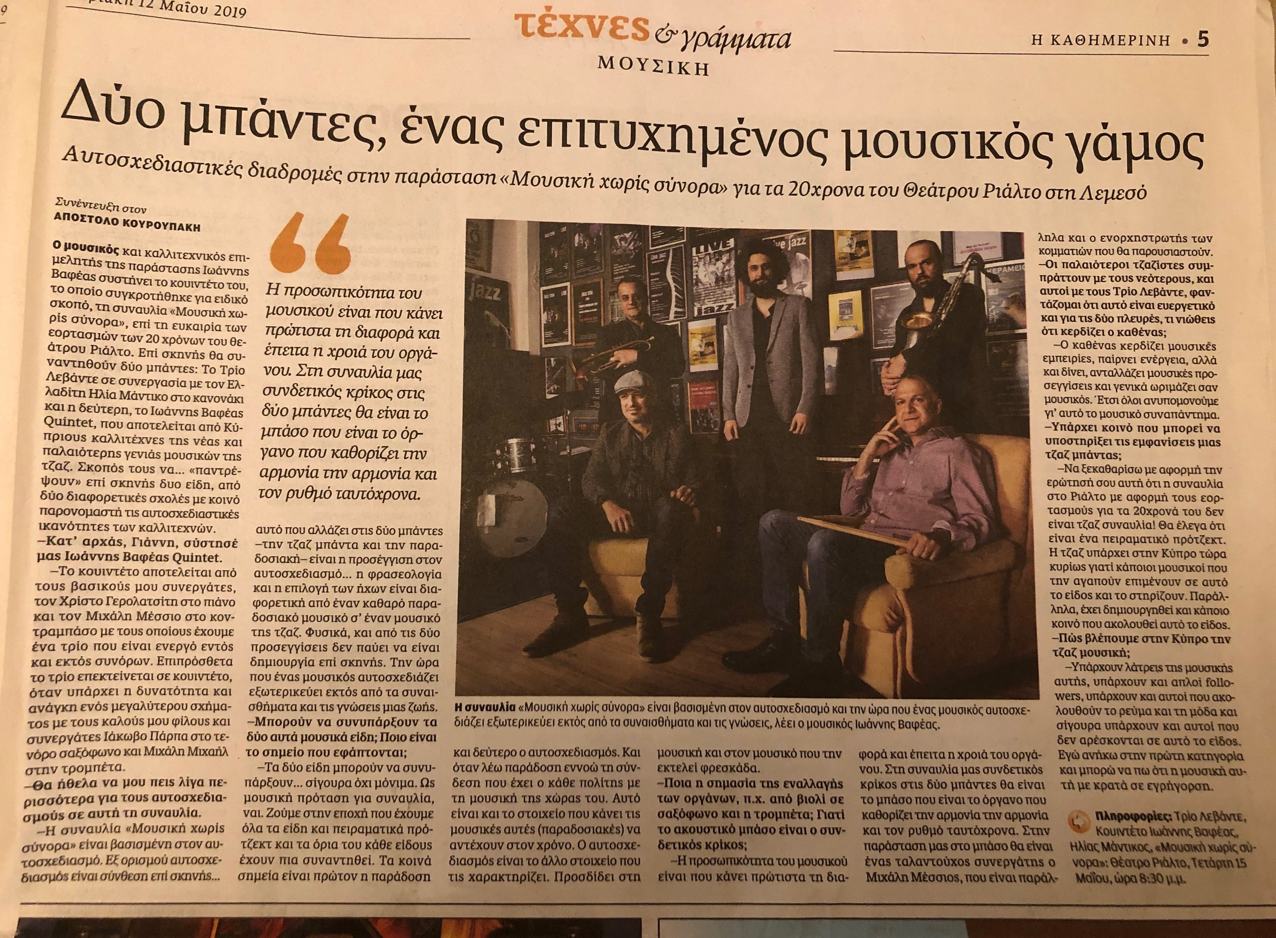 KATHIMERINI PUBLICATION.jpg