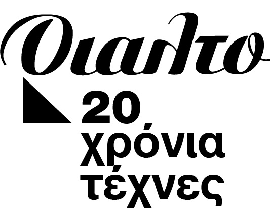 20_years_Rialto_logo.jpg