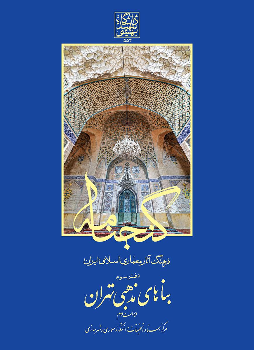 Cover photo by Hossein Farahani - عکس روی جلد از حسین فراهانی