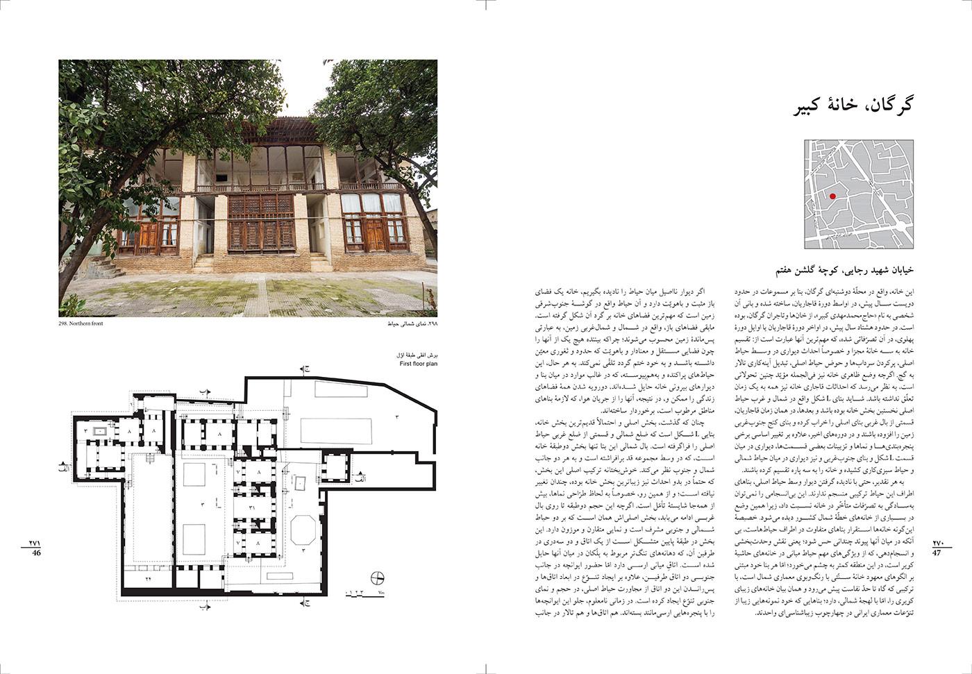 Book-Ganjnameh16-3-1.jpg