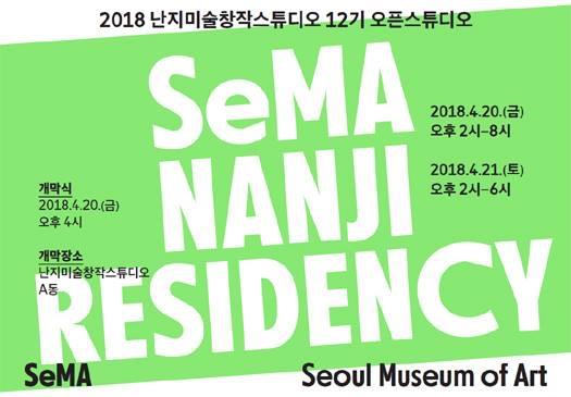 - SeMA NANJI RESIDENCY OPEN STUDIO20-21 APRIL 2018