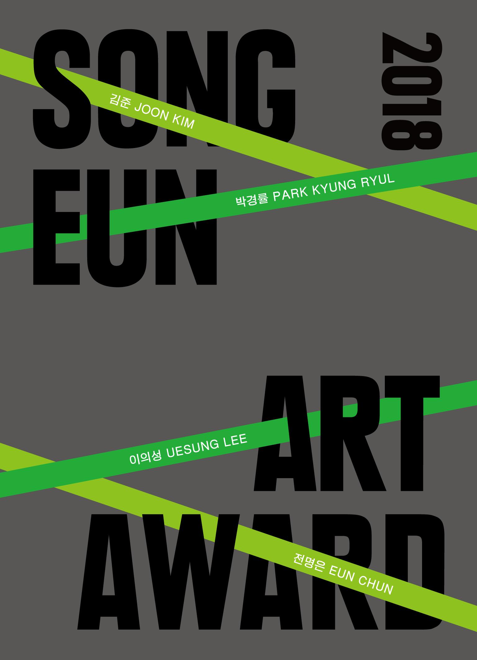 - The 18th Song Eun ArtAward ExhibitionSongEun Art Space21 DECEMBER 2018 -9 FEBRUARY 2019