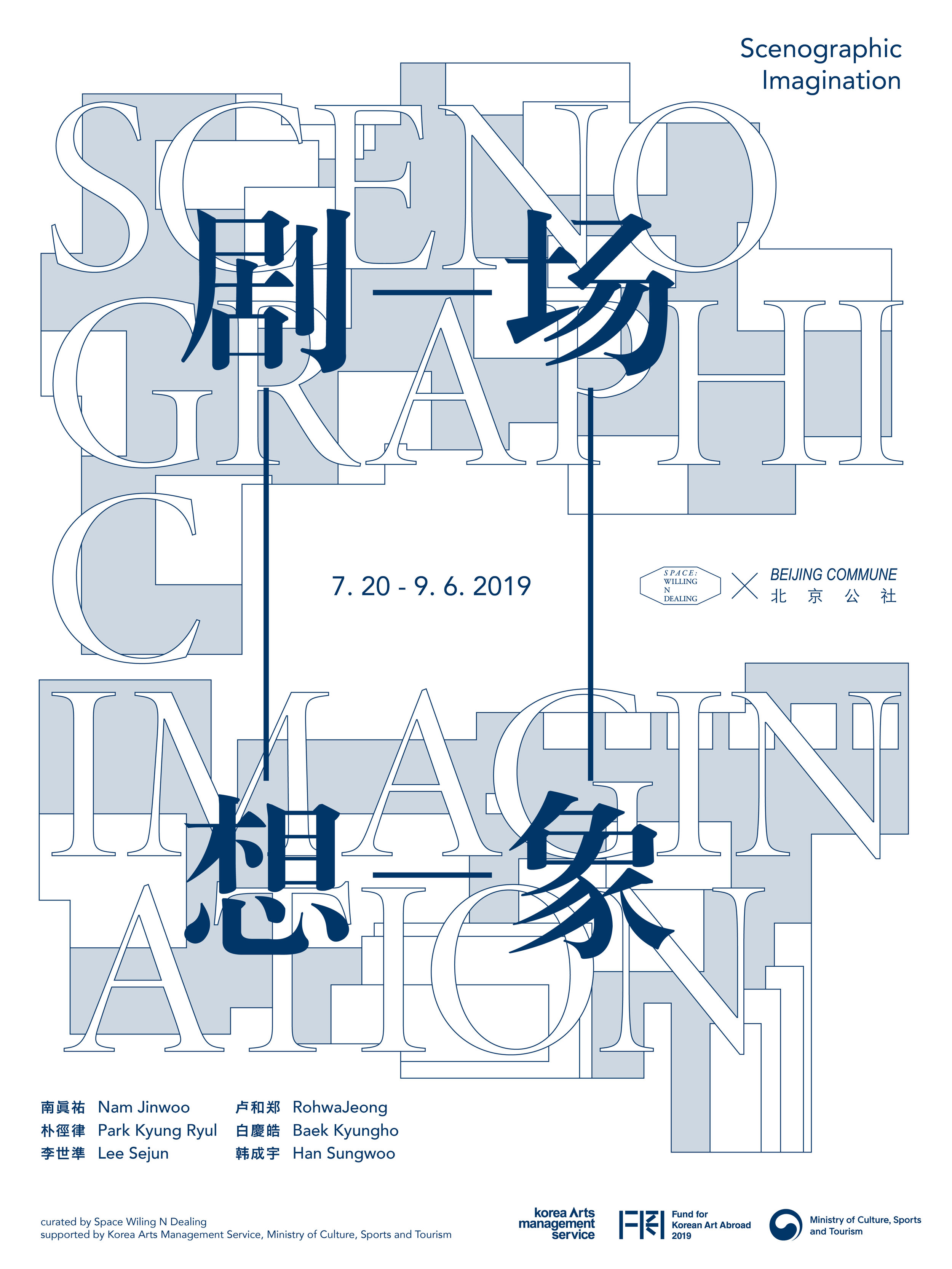 - Scenographic Imagination(Curated by Space Willing N Dealing)BEIJING COMMUNE20 July -6 September 2019