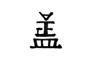 盖 reads gài = Gae 盖 = cap of container 皿 = container(empty inside)