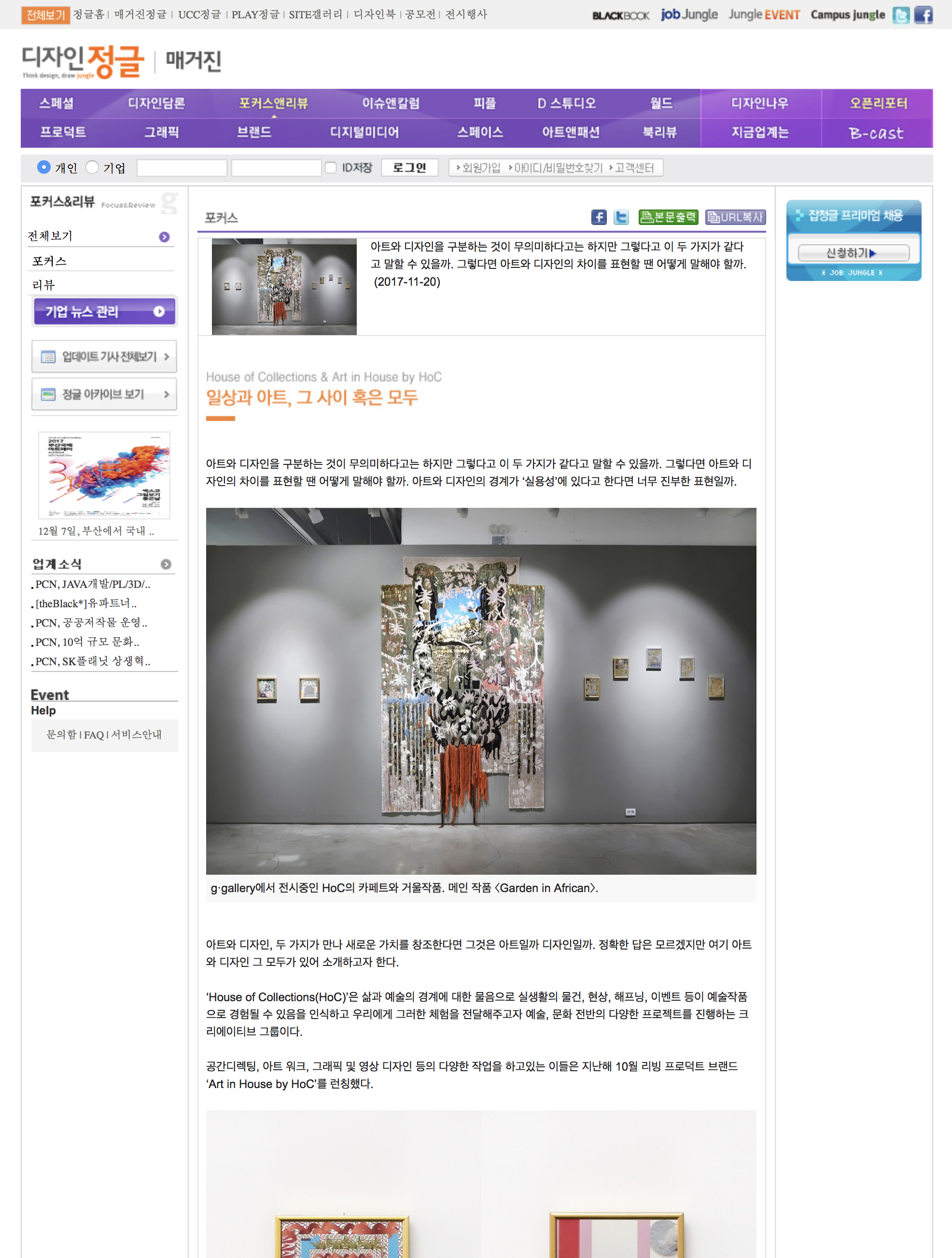 screencapture-magazine-jungle-co-kr-cat_magazine_special-detail_view-asp-1511493488274.jpg