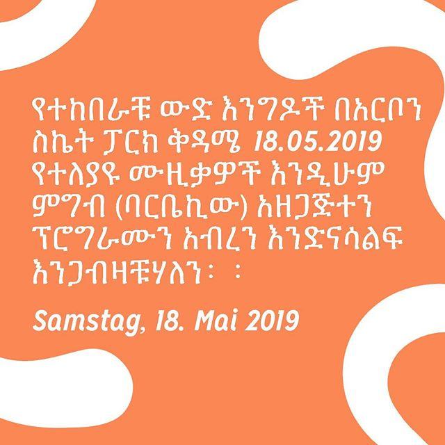 Disclaimer: Wir hoffen das ist die richtige Übersetzung ☺️ übersetz wurde es von einem Freund. Wir heissen alle am Samstag willkommen zu unserem Saisoneröffnungsevent! ❤️ #cultures #skateboarding #everyoneiswelcome #amharic #switzerland #arbon #skatepark #together