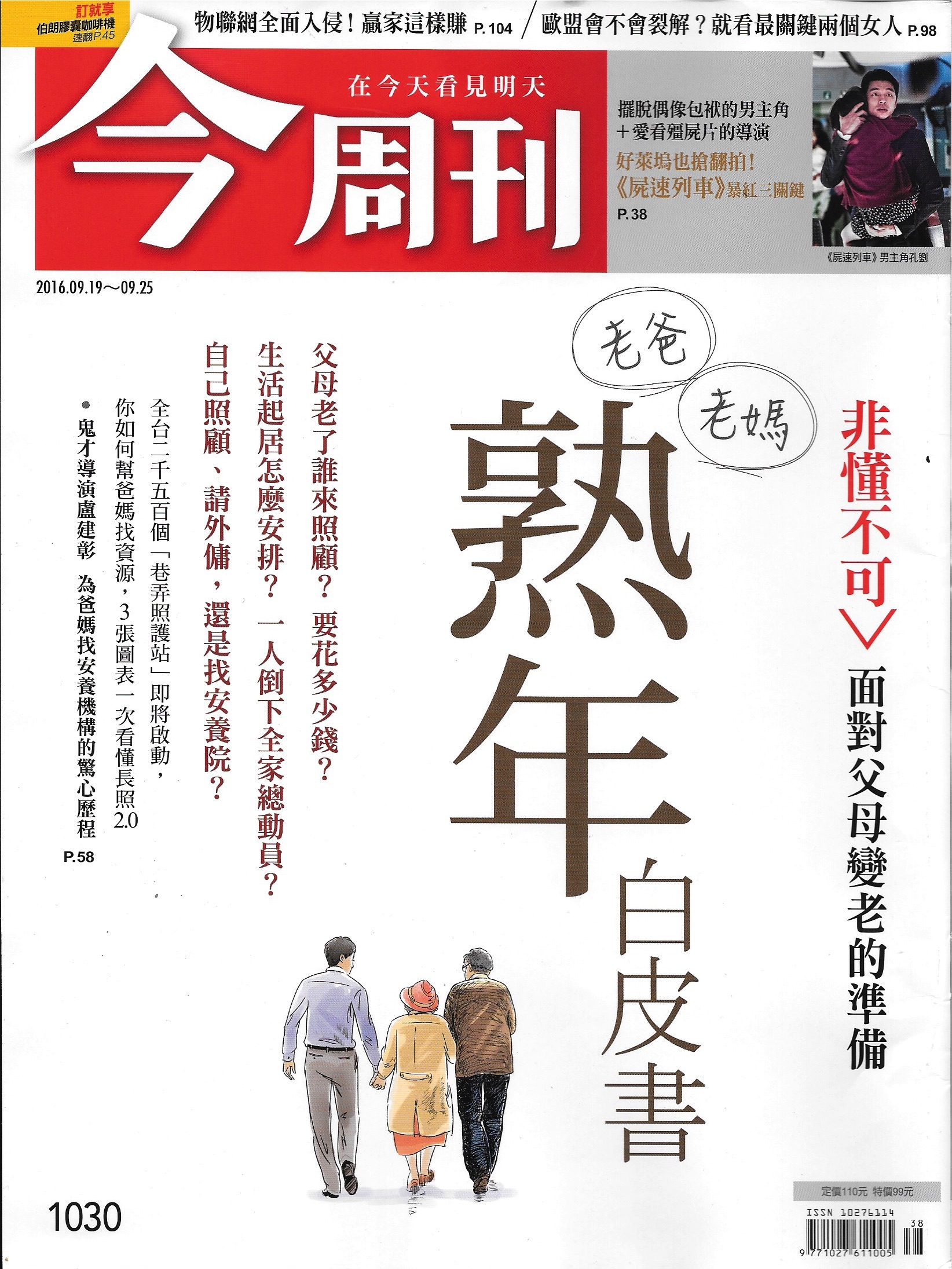 NOW Financial Magazine cover.jpg